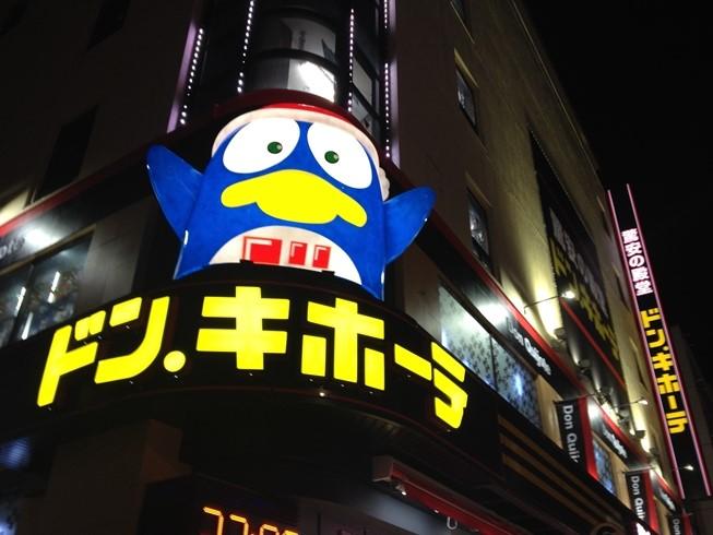 ドン・キホーテ吉祥寺店
